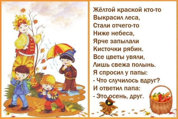 стихи про наступающую осень