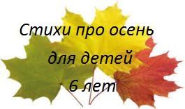 стихи про осень для заучивания наизусть