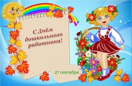 поздравления с днем дошкольного работника заведующей