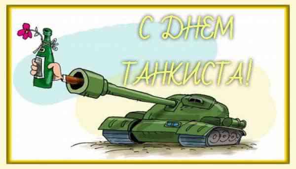 поздравления начальнику с днем танкиста