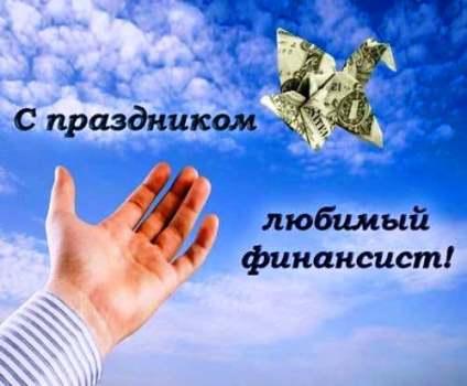 праздник день финансиста