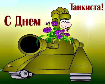 картинки на день танкиста мужу