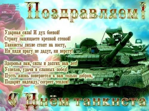 день танкиста прикольные