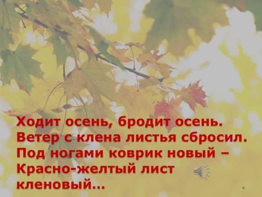 стихи детские про осень 4 5 лет