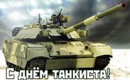 когда день танкиста
