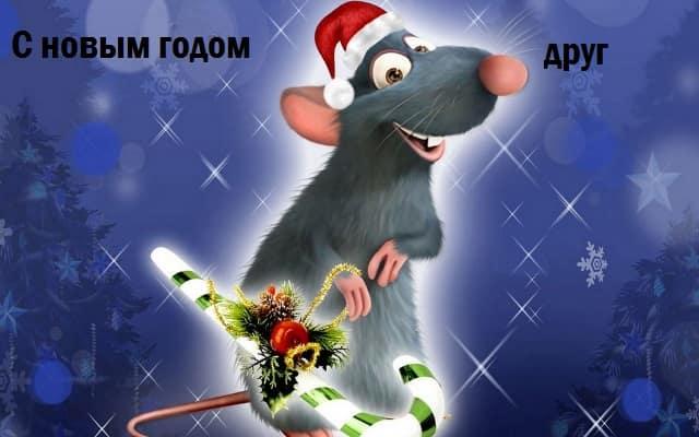 скачать бесплатно картинки с годом крысы