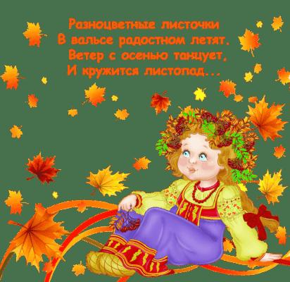 стихи про осень и любовь