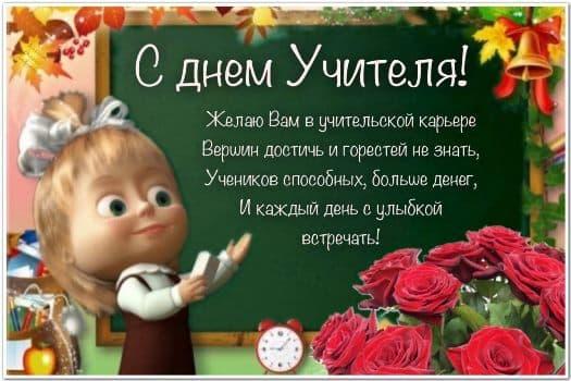 картинки на день учителя прикольные