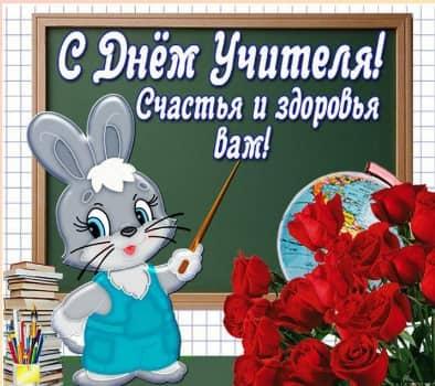 приколы на день учителя