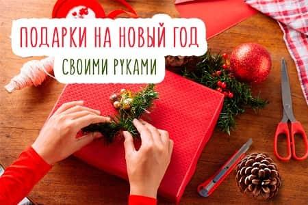 что подарить парню на новый год 2019 список подарков