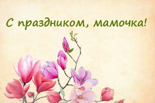 смотреть стихи про маму на день матери