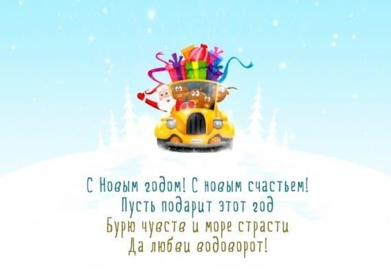 длинный стих на новый год деду морозу