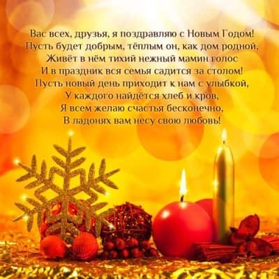 хорошие красивые стихи про новый год длинные