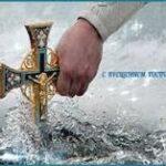 крещение господне история праздника