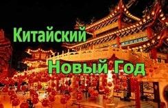 китайский новый год 2019 когда начинается