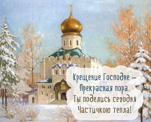 19 января крещение господне картинки