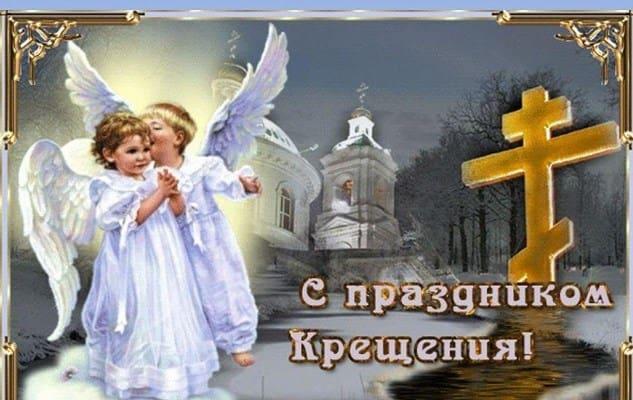 крещение господне картинки фото