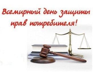 Поздравления на Всемирный День защиты прав потребителя (красивые прикольные)