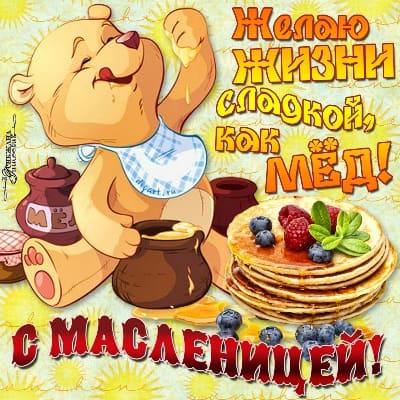 мишка ест мед масленица