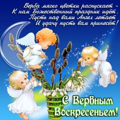 православные картинки на вербное воскресенье