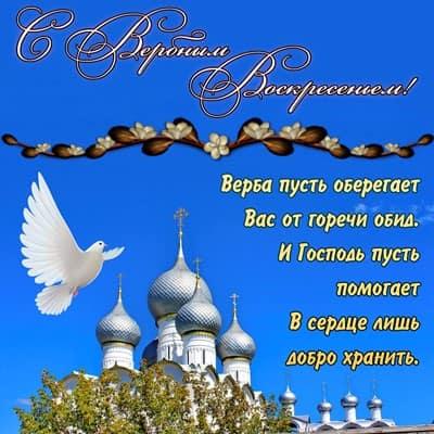 церковные купола картинки