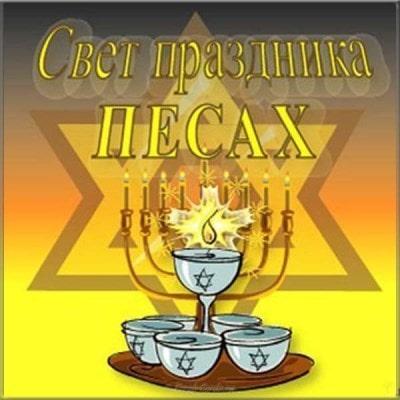 красивая картинка на еврейский праздник