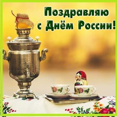 Картинки с Днем России 2019 (самые красивые)