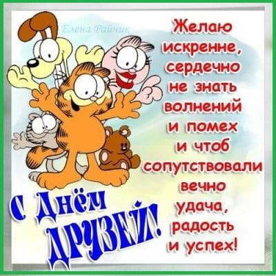 Международный День друзей картинки с надписями (бесплатно)