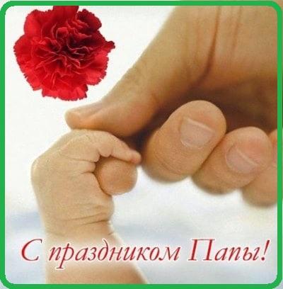 С Днем отца картинки поздравления (красивые бесплатно)