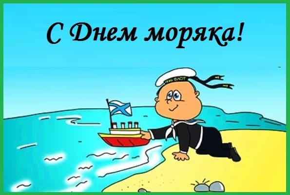 день мореплавателя поздравления
