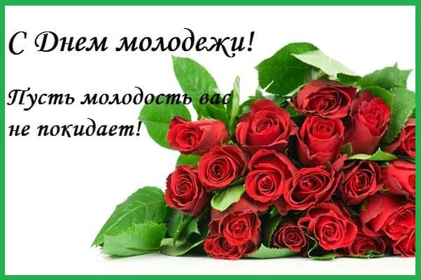 Поздравления с Днем молодежи (официальные, прикольные)