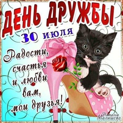 день дружбы поздравления картинки