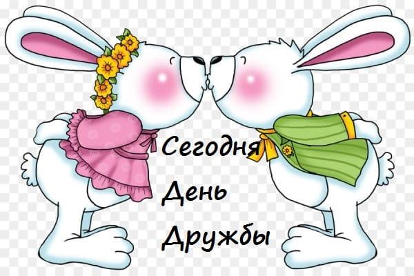 открытки день дружбы и единения славян