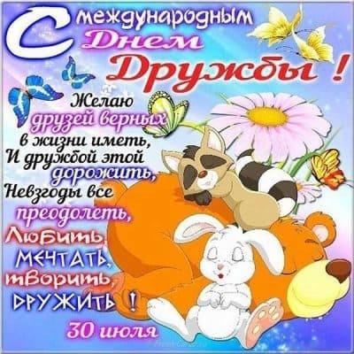 день дружбы открытки для друзей с пожеланиями мерцающие
