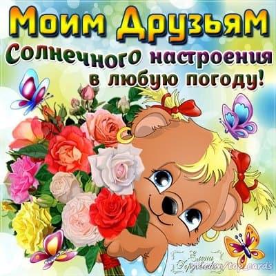день дружбы картинки для детей