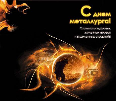 Поздравления в стихах с Днем металлурга 2019 (прикольные и красивые)