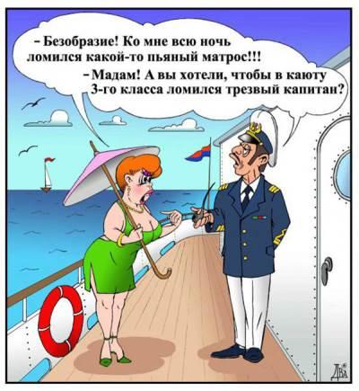 Картинки про моряков прикольные и смешные
