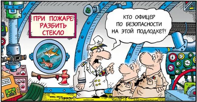 Картинки про моряков прикольные