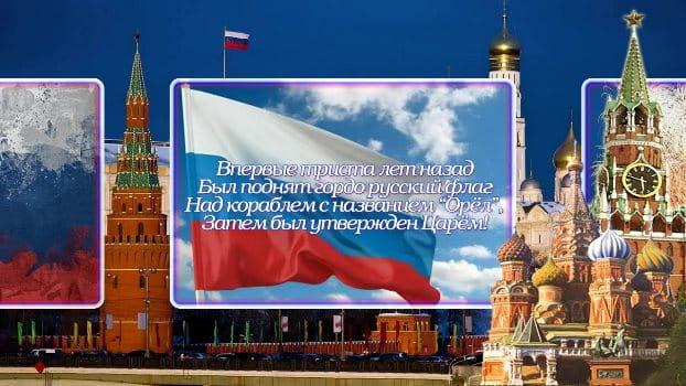 день флага россии картинки поздравления