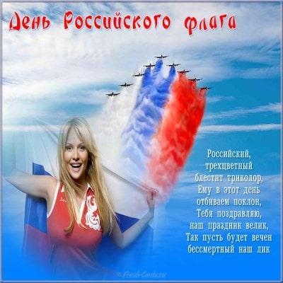 день флага россии картинки гиф