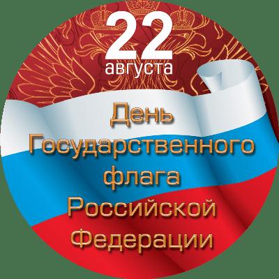 день флага россии картинки для детей