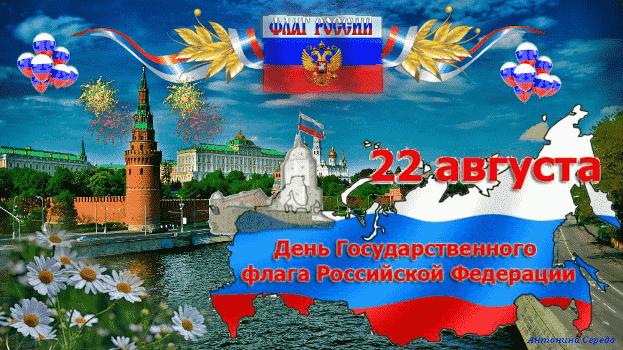 день флага россии картинки скачать