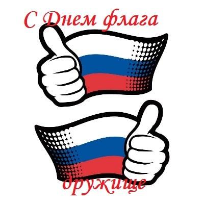 день флага россии открытки гиф