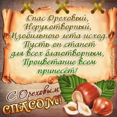 открытки с ореховым спасом стихи