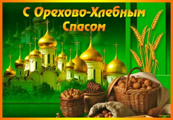 открытки с ореховым спасом гифки