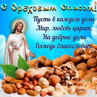 картинки с ореховым спасом красивые