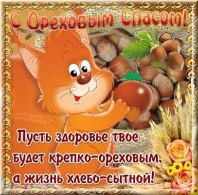 картинки с ореховым спасом бесплатно для вацапа