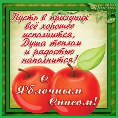 яблочный спас картинки поздравления красивые