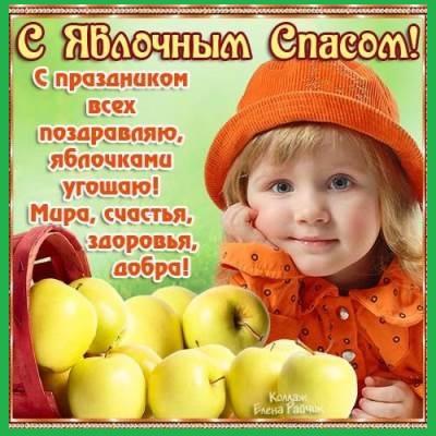 поздравления с праздником яблочный спас картинки