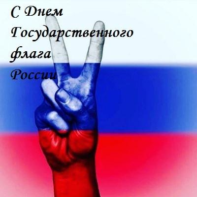 день флага россии открытки анимационные